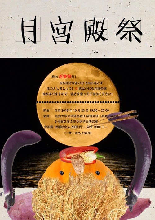 新嘗祭だ!2018年10月23日(火)19:00〜ふ印ラボ月宮殿祭を開催します。