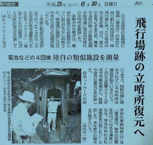 松田公伸さんより菊池たてもの応援団の定例会案内。