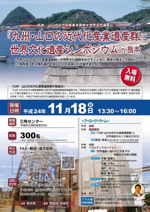 藤原先生、熊本の世界文化遺産シンポジウムに出演!