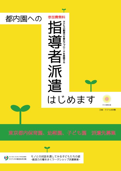 子ども教育立国、東京都内園への子どもの創造力を育むワークショップ派遣事業!