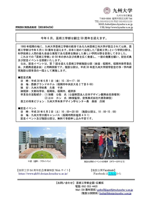 九州大学芸術工学部の前身である九州芸術工科大学が設立されて以来、芸術工学部は今年6月、50周年を迎えます。
