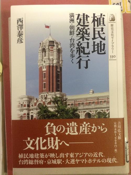 東アジア各国を巡りながら近代建築の魅力と歴史的反省を考える!