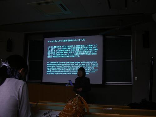国際文化遺産保護法 第2回・文化遺産の真実性について/稲葉信子教授