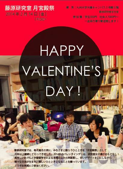 2014.2.14 女子学生おもてなし!バレンタイン×月宮殿祭を開催しました!