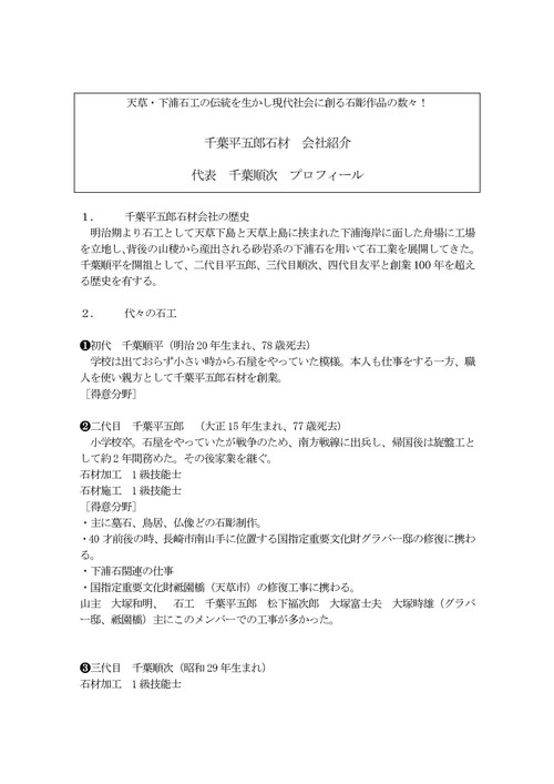天草・千葉順次_1