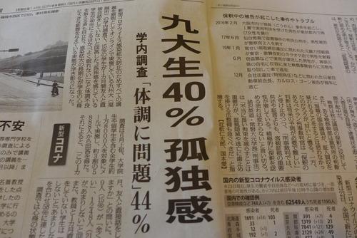 九大生40%孤独感 2020年8月24日(月)毎日新聞朝刊社会面を一瞥した悲しみ