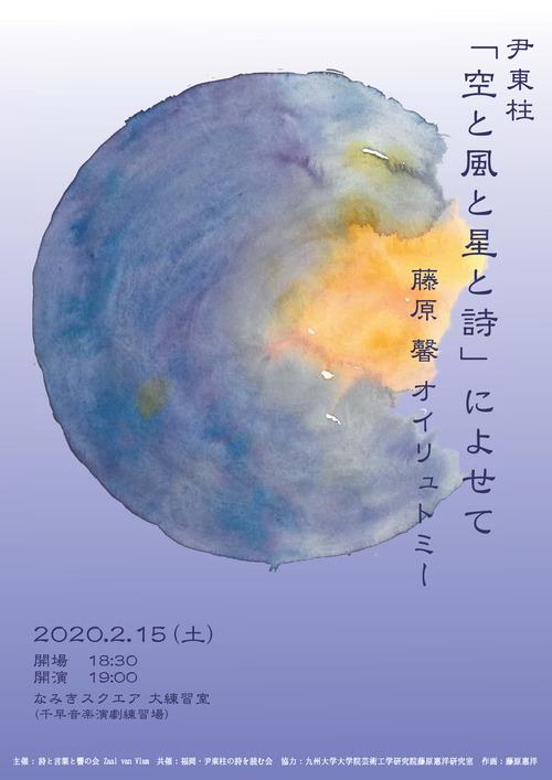 藤原馨オイリュトミー公演のご案内 2020年2月15日(土)尹東柱命日の前日に「空と風と星と詩」によせて