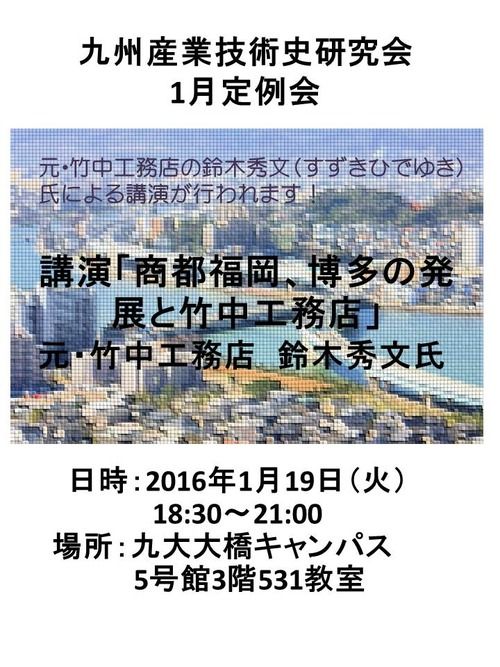 九州産業技術史研究会1月定例会で鈴木秀文(すずきひでゆき)氏講演会開催!
