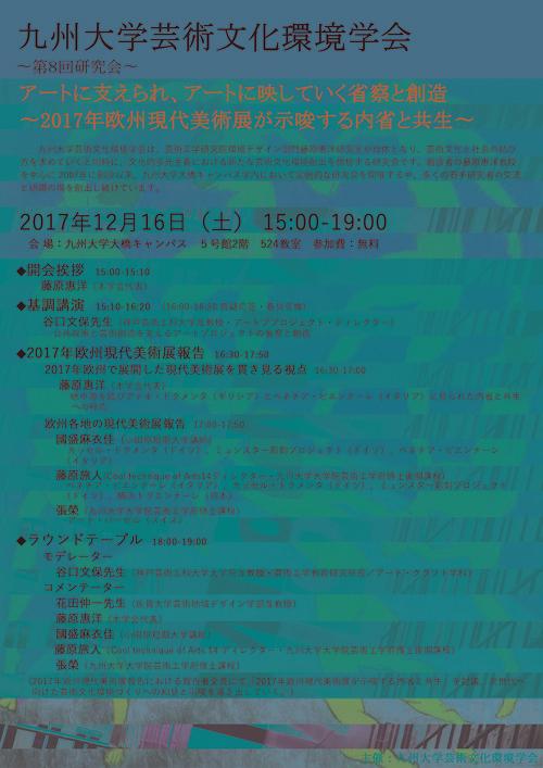 2017年12月16日(土)「九州大学芸術文化環境学会」を行います!15時~大橋キャンパス524教室!