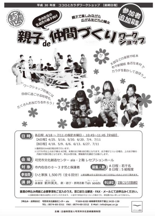 体奏家新井英夫氏のワークショップがアーラ(岐阜県可児市文化創造センター)にて定例開催されています!