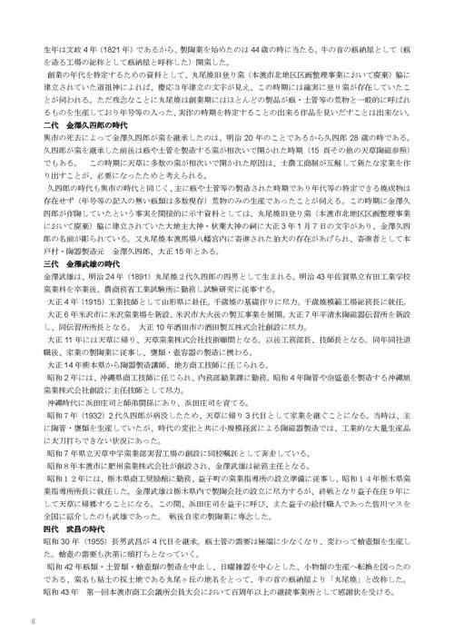 201808-01 天草牛深ハイヤレポート_ページ_16