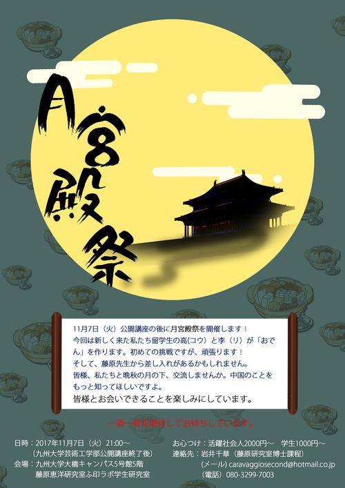 2017年11月7日(火)21:00〜【月宮殿祭】開催です!