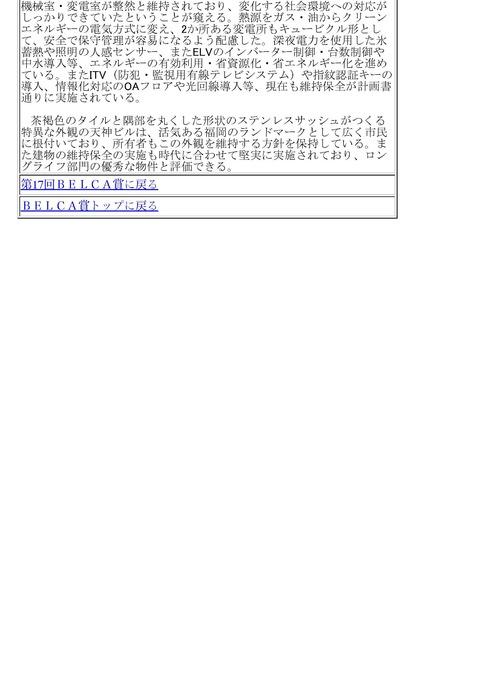 BELCA賞 天神ビル_ページ_2