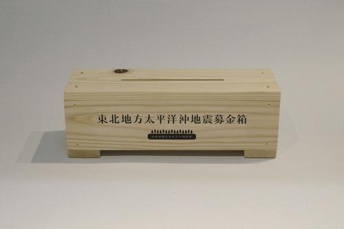 【スギダラ募金】オリジナル杉の募金箱を設置してくださる会社、お店などを募集!!