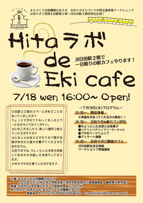 日田ラボで1日限定駅カフェオープンします!