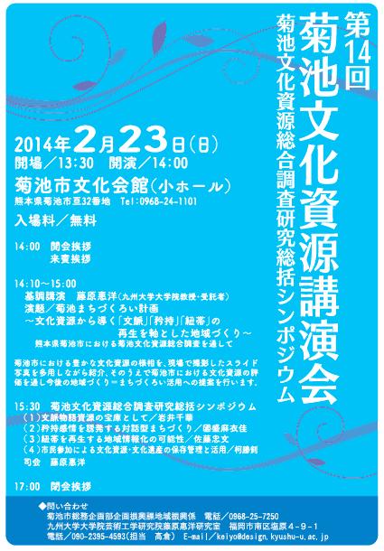 今週末こそ熊本県菊池市へ。人口5万典型的な地方都市の地域再生へ向け、どこでも可能な大学研究室のオルタナティブかつ誠実な実践取り組み成果をご披露します!