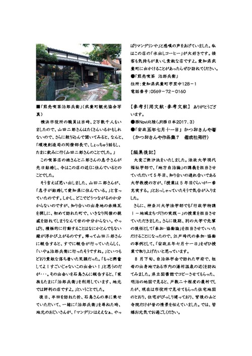 地域まちづくり情報013 石川県金沢市pdf_ページ_5