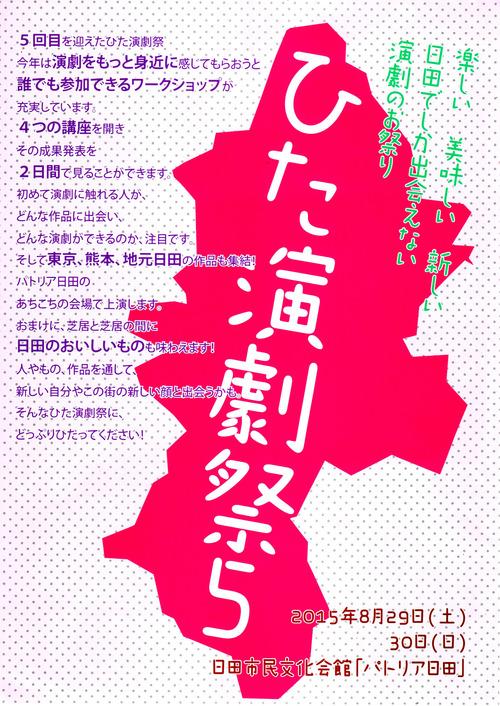 パトリア日田にて『第5回ひた演劇祭』開催!