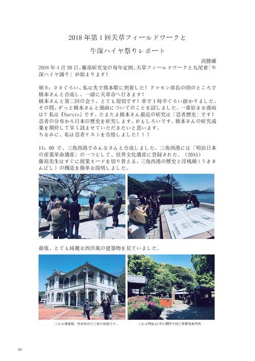 201808-01 天草牛深ハイヤレポート_ページ_54