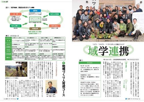 『きくち広報』域学連携事業を掲載しています。菊池市民に話題が広がるっ!