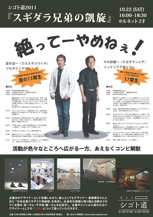 スギダラケなOB × シゴト道2011