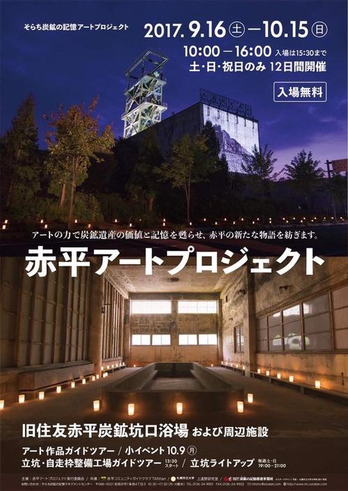 赤平アートプロジェクト始まる!!2017.9.16-10.15まで