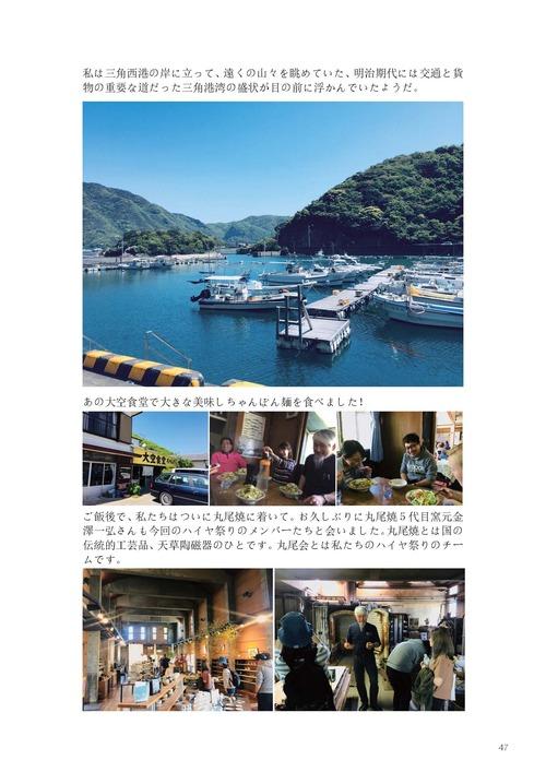 201808-01 天草牛深ハイヤレポート_ページ_55