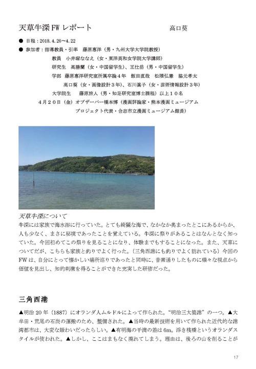 201808-01 天草牛深ハイヤレポート_ページ_25