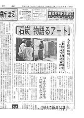 北海道岩見沢市にて COALITION -石炭を物語るアート-展 滞在制作報告09