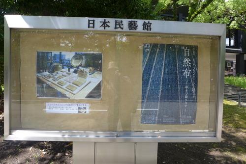 7月15日(月祝)の大阪日本民芸館は「自然布」展最終日!