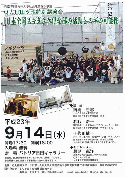 2011.9.14. Q大日田ラボ特別講演「日本全国スギダラケ倶楽部の活動とスギの可能性」大盛況でした!