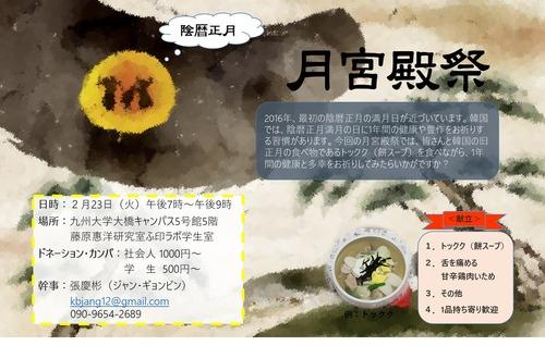 来る2月23日(火)午後7時にふ印ラボ「陰暦正月、月宮殿祭」が行います。