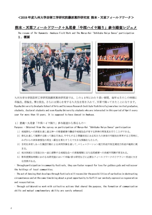 201808-01 天草牛深ハイヤレポート_ページ_12