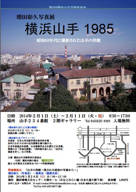 建築写真家増田彰久さんの写真展ご案内in横浜