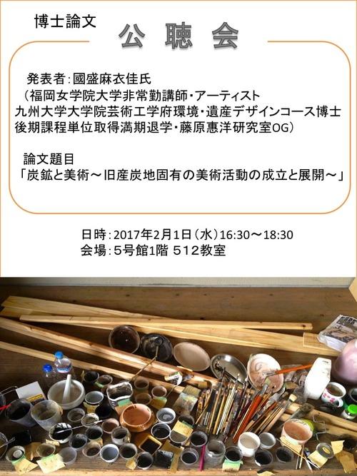 國盛麻衣佳氏 博士論文公聴会 2月1日(水)16:30〜のご案内
