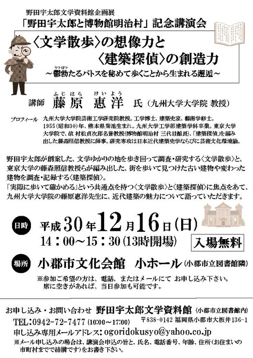 野田宇太郎講演会チラシ