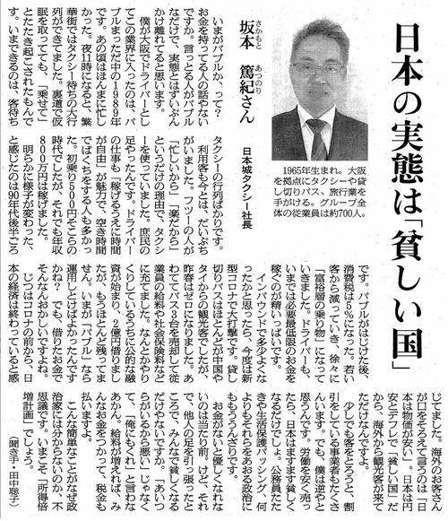 傾聴すべきつぶやきか。日本の実態は「貧しい国」!