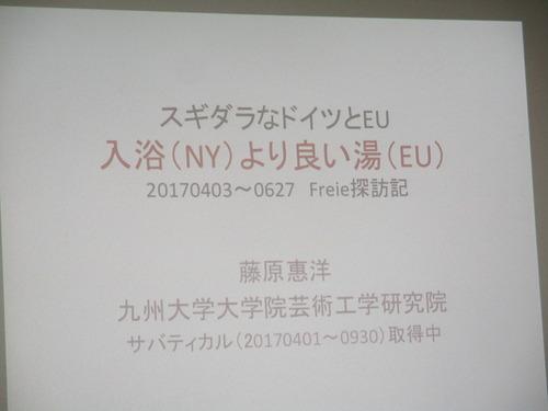 九州スギダラ報告会 2017.7.3(月)