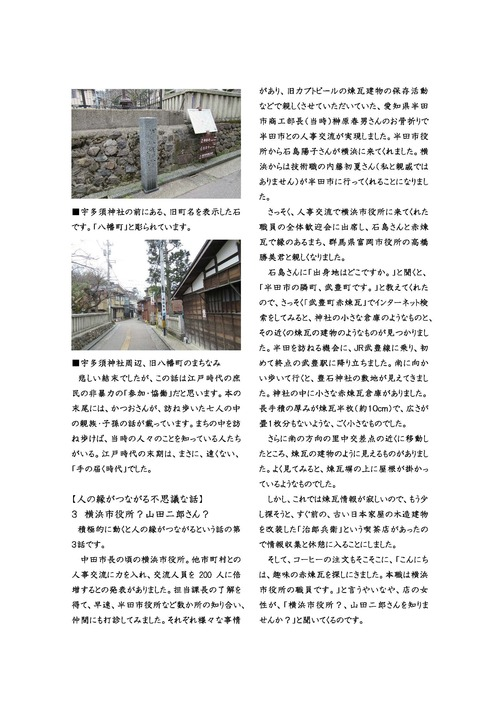 地域まちづくり情報013 石川県金沢市pdf_ページ_4