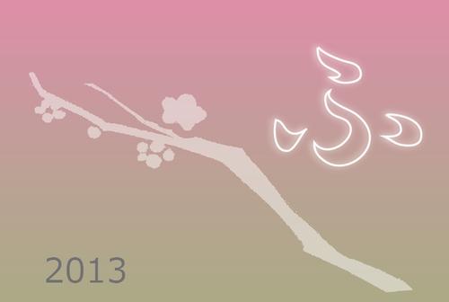 2013年 新春あけましておめでとうございます ふ印研究室一同