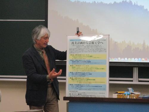 2015年度後期公開講座「汎美計画から芸術工学へ」が始まりました。2015.10.7(水)