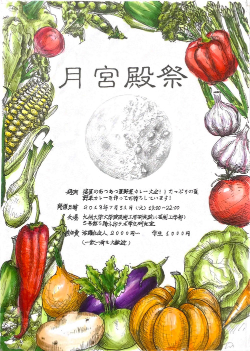 20180731月宫殿祭ポスター