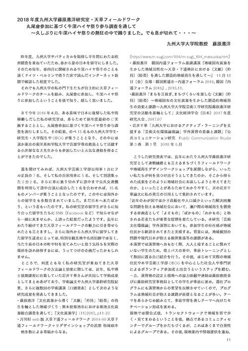 201808-01 天草牛深ハイヤレポート_ページ_19