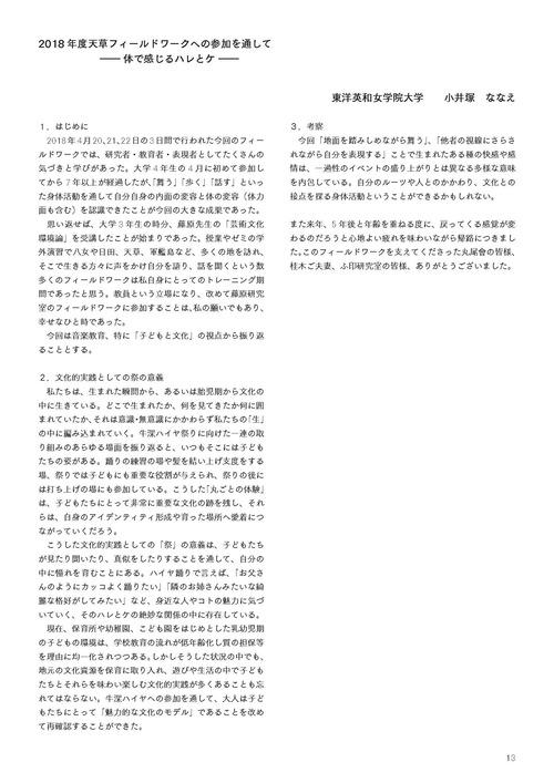 201808-01 天草牛深ハイヤレポート_ページ_21