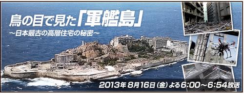 建築家、中村享一先生が出演される BS朝日「鳥の目で見た軍艦島」再放送決定!