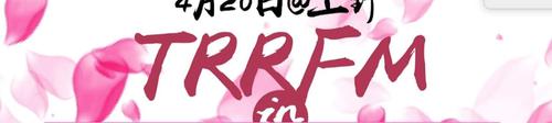 ふ印ラボ同人謎の香港出身、兒島りかさん、4/20(土)13:00~18:00@上野公園国立科学博物館付近を会場にTRRFM7を開催!!