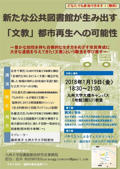 第8回九州大学図書館創造研究会を開催します!2018年1月19日(金)