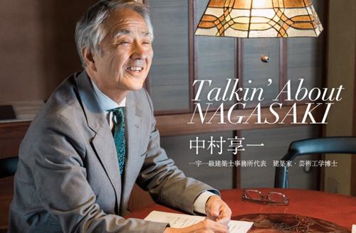 ふ印ラボ最強のOB軍艦島研究建築家中村享一先生、愛すべき長崎のまちを建築家として俯瞰するインタビュー!