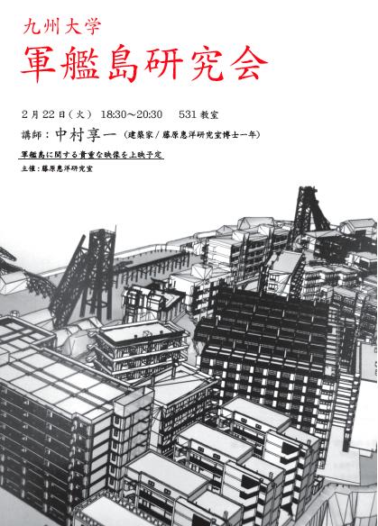 2011.2.22. 第2回九州大学軍艦島研究会を開催しました!!
