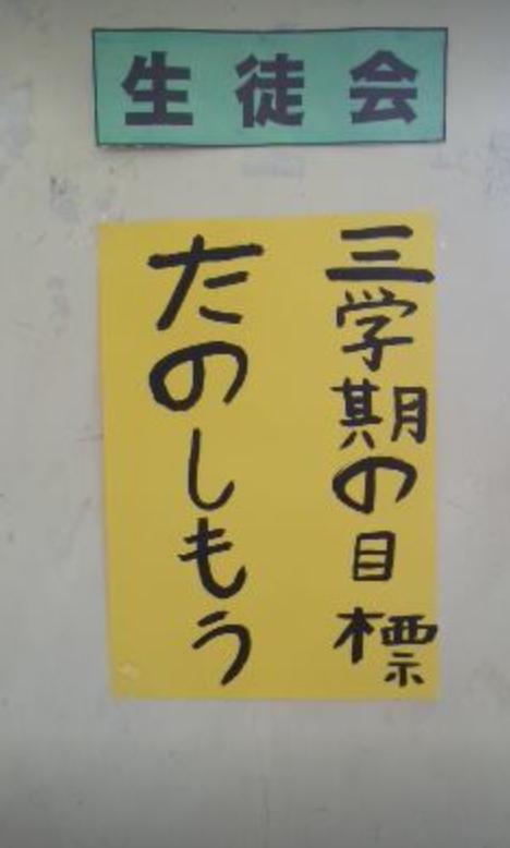 新井英夫「たのしもう」